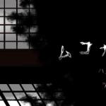 ホラーゲームアドベンチャー『ムコカシ(仮)』の開発中動画公開しました。